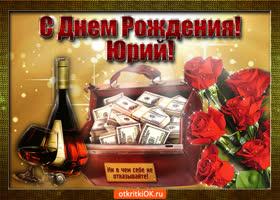 Открытка юрий с праздником тебя