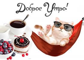 Открытка забавная картинка доброе утро с котиком