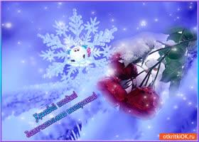 Картинка замечательного зимнего настроения