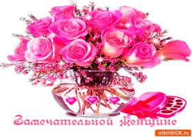 Картинка замечательной женщине цветы я дарю