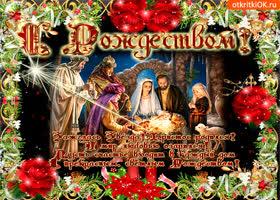 Картинка зажглась звезда христос родился, с рождеством