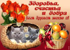 Картинка здоровья, счастья и добра всем друзьям желаю я