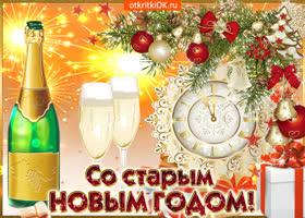 Картинка здравствуй, старый новый год