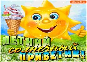 Картинка жаркий летний приветик