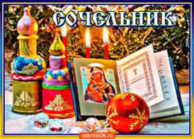 Открытка ждем праздника рождества