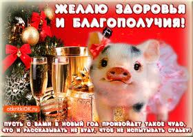 Открытка желаю благополучия и здоровья в новом году