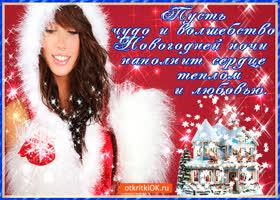 Открытка желаю чудо новогодней ночи