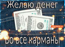 Открытка желаю денег во все карманы