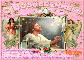Картинка желаю духовной радости - с вознесением