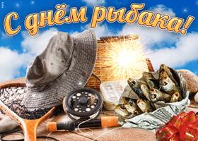 Открытка желаю лучшего улова, с днем рыбака