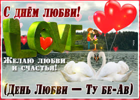 Открытка желаю любви и счастья для тебя
