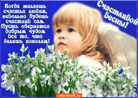 Картинка желаю счастливой весны всем моим друзьям