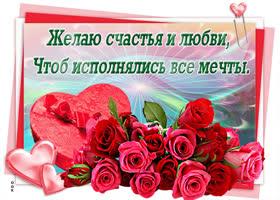 Открытка желаю счастья и любви, чтоб исполнялись все мечты