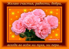 Открытка желаю счастья, радости и добра тебе