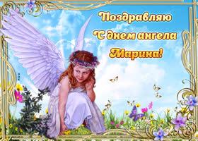 Открытка желаю счастья в день твоего ангела марина