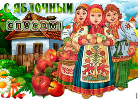 Открытка желаю счастья в день яблочного спаса
