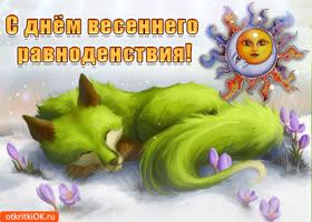 Открытка желаю тебе солнечного настроения