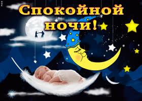 Открытка желаю тебе спокойной ночи, спи спокойно