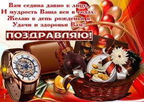 Открытка желаю в день рождения, удачи и здоровья вам