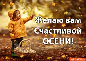 Открытка желаю вам счастливой осени!