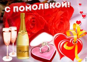 Картинка желаю вам счастья и любви, с помолвкой вас поздравляю