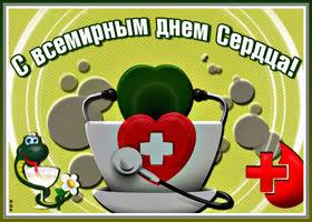 Открытка желаю здоровья в день сердца