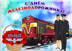 Картинка железнодорожника день сегодня