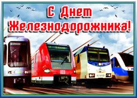 Картинка железнодорожнику поздравление
