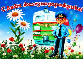 Открытка железнодорожнику поздравление