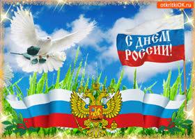 Открытка живая открытка день россии