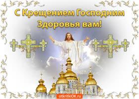Открытка живая открытка с крещением