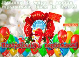 Картинка живите в мире и любви, с праздником 1 мая