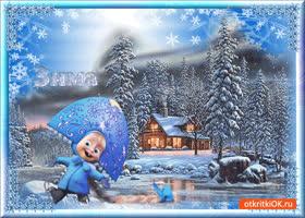 Открытка зима любимая