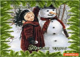 Картинка зима время чудес