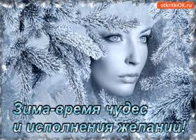 Картинка зима-время чудес