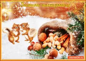 Открытка зимнего орехово настроения