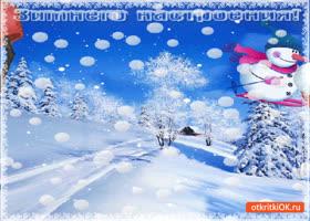 Картинка зимнего веселого настроения