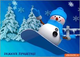 Картинка зимний приветик от снеговика