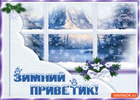 Картинка зимний тёплый приветик