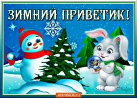 Открытка зимний приветик лови снежок