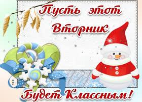 Открытка зимняя картинка вторник
