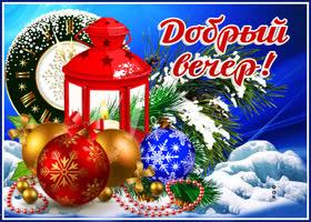 Картинка зимняя открытка добрый вечер