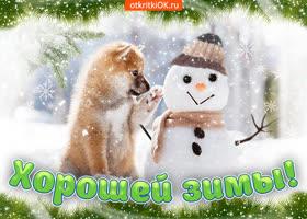 Картинка зимой всегда красиво, хорошей зимы