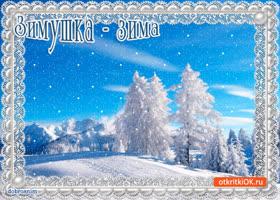 Открытка зимушка зима