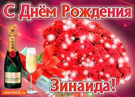 Открытка зинаида с праздником тебя