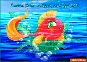 Картинка золотая рыбка на удачу всем друзьям